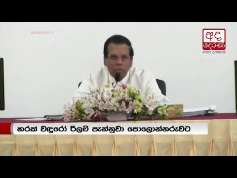president says how t|eng