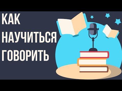 Какие книги читать чтобы красиво говорить. Как развить речь и научиться говорить красиво.