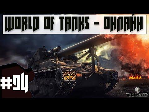 World Of Tanks - Т-92 HMC - Ранговые бои # 94