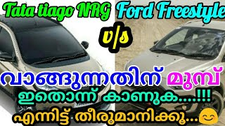 Tata Tiago NRG vs Ford Freestyle - Comparison Review (malayalam)- vehicle info