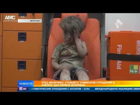 Родители расстрелянного в Алеппо мальчика разоблачили миф, созданный западной прессой