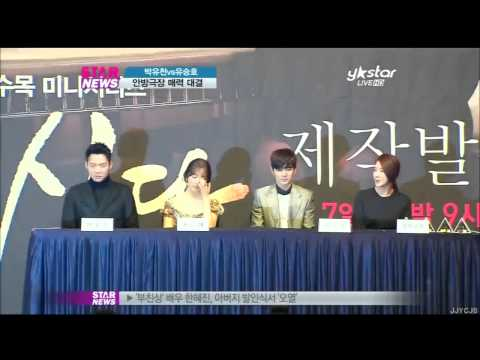 [Eng sub] YStar news Yoochun vs Yu Seung Ho MISSING YOU press con 유천 ユチョン