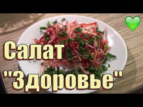 """Салат """"Здоровье"""", из капусты и свеклы."""