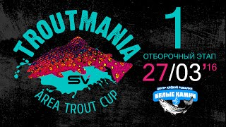 TROUTMANIA 1 STAGE