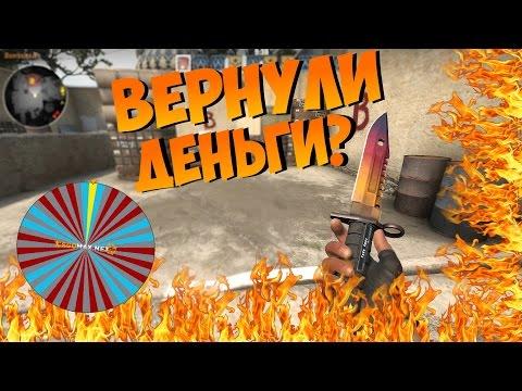 Рулетка CS GO от 1 рубля для бомжей