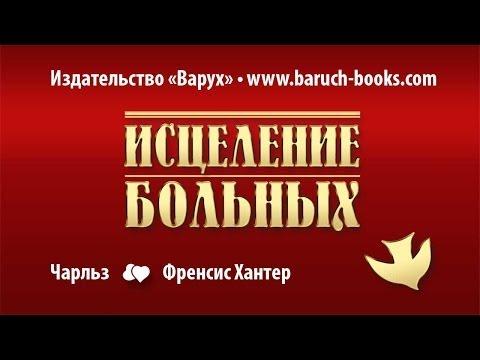 Видеокурс Исцеление больных, Чарльз и Френсис Хантер