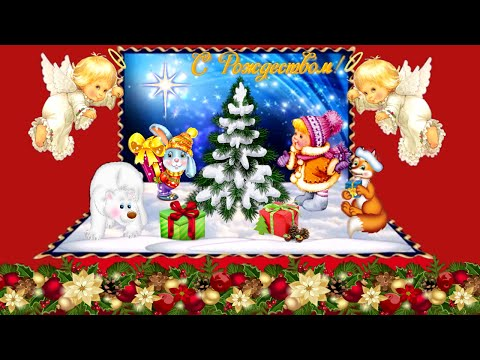С Рождеством Христовым! Сказочно красивое поздравление