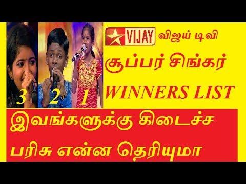 VIJAY TV SUPER SINGER JUNIOR 5 COMPLETE TITLE WINNER LIST AND PRIZE