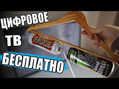 АНТЕННА ИЗ БАНОК 👍 50 ТВ Каналов БЕСПЛАТНО🔥