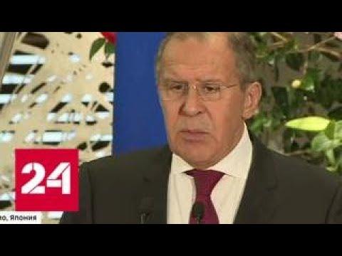 Лавров: Лондону надо успокоиться и предоставить доказательства - Россия 24