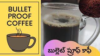 How to make Bullet Proof coffee | Weight Loss |Keto diet|Veeramachaneni diet| బుల్లెట్ ప్రూఫ్ కాఫీ ☕