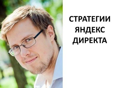 Стратегии Яндекс Директа - выбор правильной. Какие бывают стратегии показов Яндекс Директа?