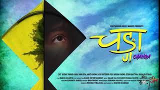 "डिट्ठासाबको ' चंगा"" II New Nepali movie Changa official announcement II"