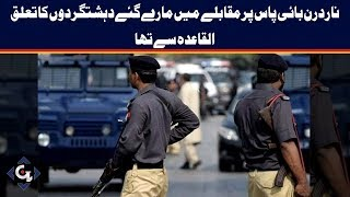 Three Al Qaeda terrorists gunned down in Karachi