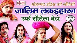जालिम लकड़हारन उर्फ़ सौतेला बेटा (भाग-4)  | Bhojpuri Nautanki | Bhojpuri Nautanki Nach Programme