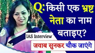 Most brilliant IAS interview questions with Answers (compilation) Ias mock interview