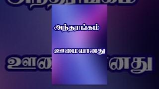 Antharangam Oomayanathu Full Lenghth Movie