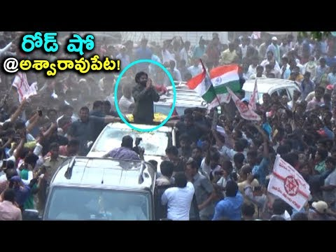 Huge Fans Crowd at Pawan Kalyan Road Show in Aswaraopeta | Janasena Praja Porata Yatra