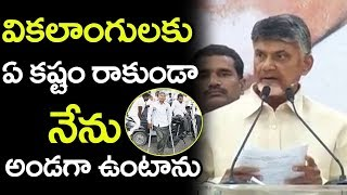 CM Chandrababu Emotional Speech Handicapped Peoples | Chandrababu Speech | Nara Lokesh | TDP | Jagan