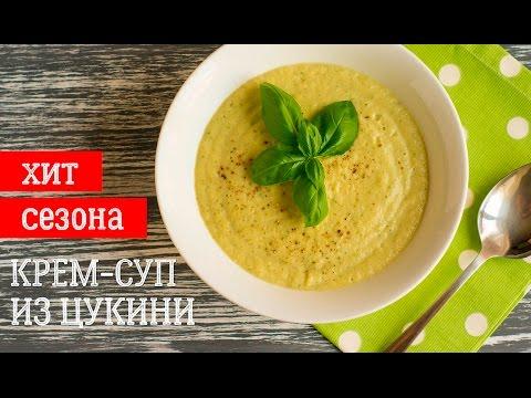 КРЕМ-СУП из цукини/кабачков. Простой овощной суп