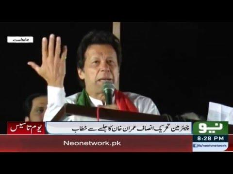 Imran Khan Speech In Islamabad  PTI Jalsa 24 April 2016