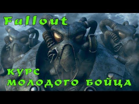 Fallout 1, 2: как лучше начать, чтобы не облажаться