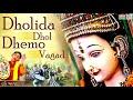 NAVRATRI SPECIAL : Dholida Dhol Dhemo Vagad | Hari Bharwad | Popular Gujarati Garba | Ekta Sound