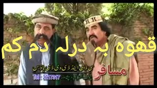 ismail shahid funny comedy movie pashto drama قھوہ بہ درلہ دم کم bulbulay Pakistan patan mr bean