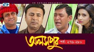 Aloshpur   Episode 276-280   Chanchal Chowdhury   Bidya Sinha Mim   A Kha Ma Hasan