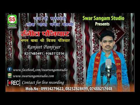 RANJIT PANJIYAR 08207485491 09065112514  { Jyoti Baba 01 }  Dolby Sund Quality 01