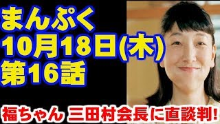 連続テレビ小説 まんぷく 第16話