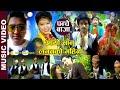 Latest Panche Baja Video Aayo Sanu Laganko Mahina लगनको महिना  By Yagya Sapakota/Devi Gharti Magar