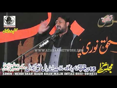Zakir Taqi Qayamat | Majlis 15 Rajab 2019 Dhudial |