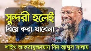 Bangla Waz║Islamic Porbiar #1 by Akramuzzaman Bin Abdus Salam║Bangla New Waz 2017