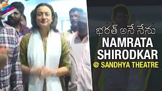 Namrata Shirodkar Watches Bharat Ane Nenu at Sandhya Theater | Mahesh Babu | Kiara Advani | DSP