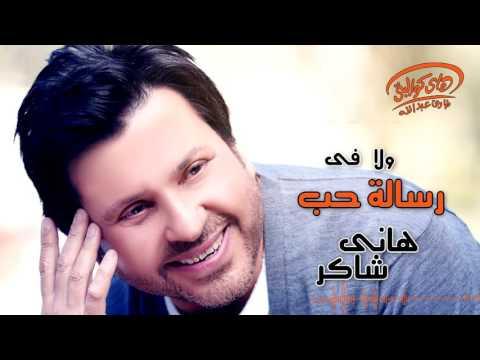 Hany Shaker - Resalet Hob (Official Lyrics Video) | هاني شاكر - رسالة حب