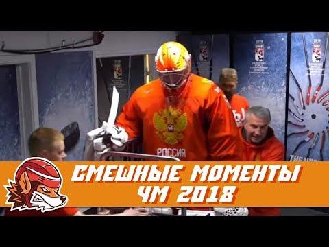 Самые курьёзные и смешные моменты ЧМ-2018 по хоккею