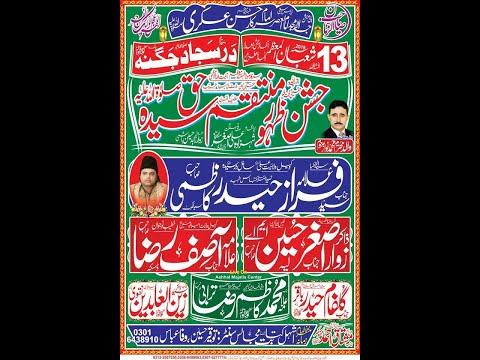 Live Jashan e pak 13 Shaban 2019 Gujranwala ( Busazadari Network 2) admin:Syed husnain  03127372862