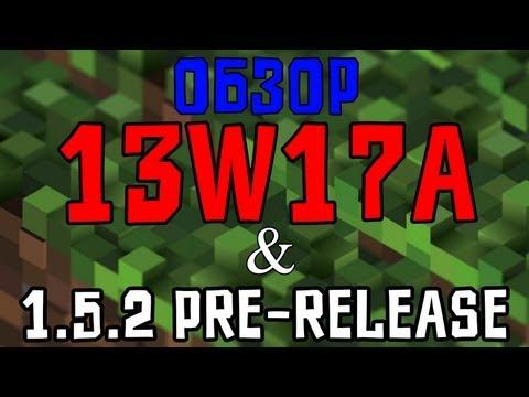 Обзор Minecraft SnapShot 13w17a & 1.5.2 Pre-release
