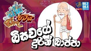 JINTHU PITIYA | @Siyatha FM 20 11 2020