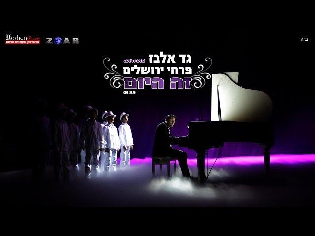 גד אלבז - מארח את - פרחי ירושלים - זה היום Gad Elbaz & Pirhei Yerushalaim - Ze Hayom