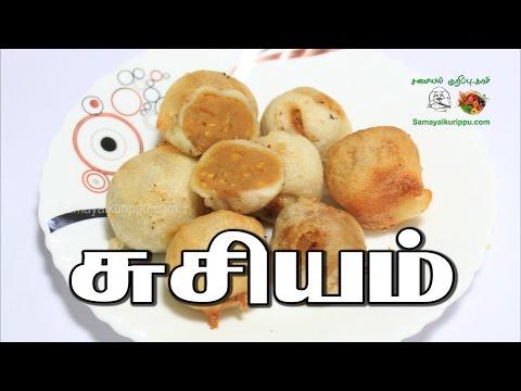 சுசியம் | Susiyam | #samayalkurippu