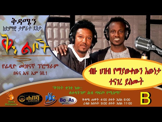 Qin Leboch Radio Program EP 5 B With Tamerat Desta