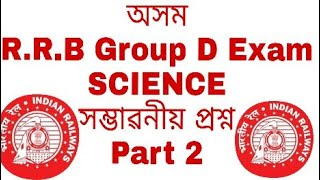 Railway ground exam science questions