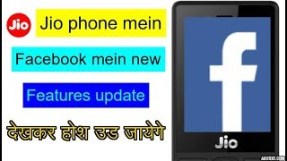 jio phone mein facebook new features update| fb new update in jio phone | technical deep