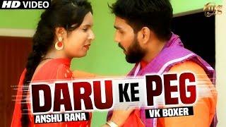 Daru Ke Peg || Satbeer Matana || Anshu Rana New Song || Latest Haryanvi song 2016 || MG Records