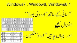 Download How to Install Urdu Keyboard on Windows 7 and Windows 8 3Gp Mp4