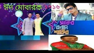 Shakib Al Hasan Vs Shakib Khan Live Eid program 2016