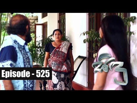 Sidu | Episode 525 10th August 2018