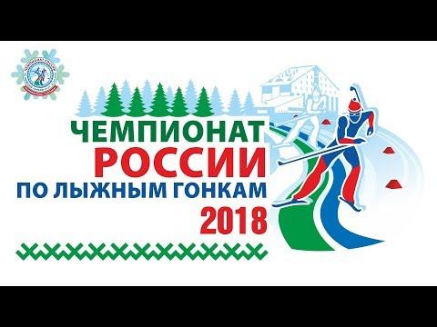 Чемпионат России по лыжным гонкам 2018 года. Спринт.